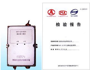 海湾三款gst-ld-833x型编址接口模块通过认可检验