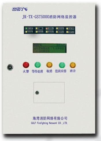 jk-tx-gst5000消防网络监控器